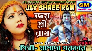 JAY SHREE RAM || জয় শ্রী রাম || শিল্পী- #যশোদা সরকার || 2019 NEW SONG || HIT SONG OF #JASODA SARKAR