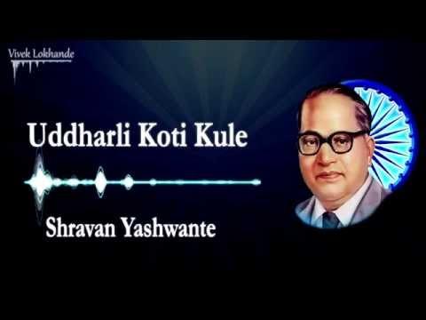 Uddharli Koti Kule | Shravan Yashwante | Darshan Bhimache