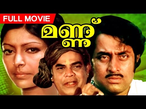 Superhit Malayalam Movie | Mannu | Full...