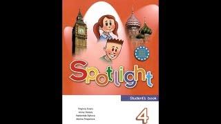 АНГЛИЙСКИЙ, ТРЕТИЙ, ЧЕТВЁРТЫЙ КЛАСС Spotlight 4, в Фокусе 4-й класс, Уроки с Пояснениями Стр 121…133
