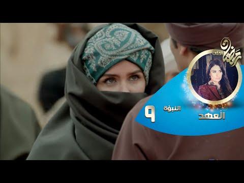 Episode 09 - Al Ahd | الحلقة التاسعة - مسلسل العهد - النبؤة التاسعة - بنت هتعدل المايل