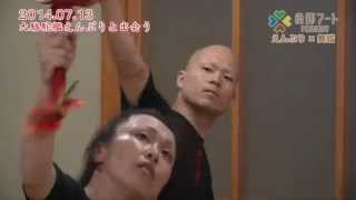Repeat youtube video 大駱駝艦舞踏公演 『おじょう藤九郎さま』 メイキング part2