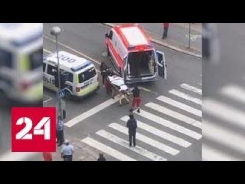 Нападение в Финляндии: террорист атаковал женщин целенаправленно