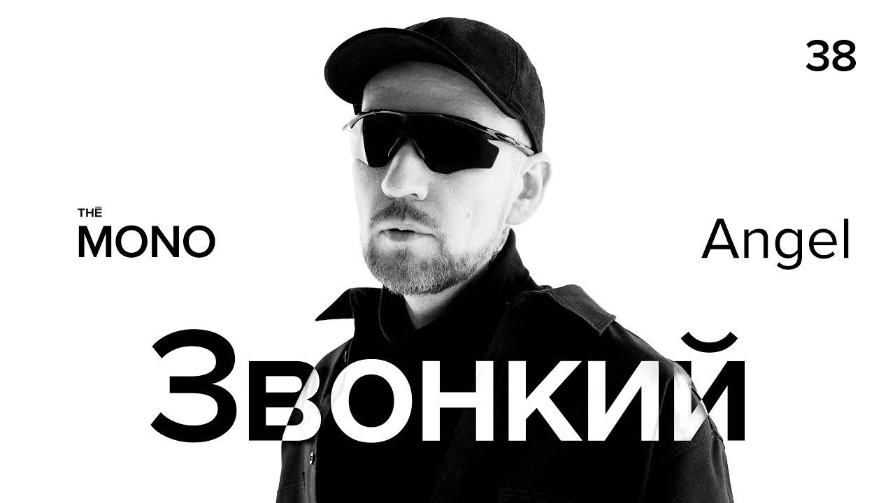Звонкий - Angel / LIVE / THĒ MONO