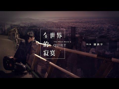 Justin 鍾鎮宇 小鍾《全世界的寂寞》 MV