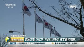 [中国财经报道]关注韩日贸易摩擦 韩国准备正式向世贸组织投诉日本管控措施| CCTV财经
