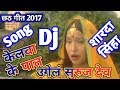 2018 Chhath Puja Specal Dj Songs || Sharda Sinha Best Song Chhath Puja Dj Remix Song 2018