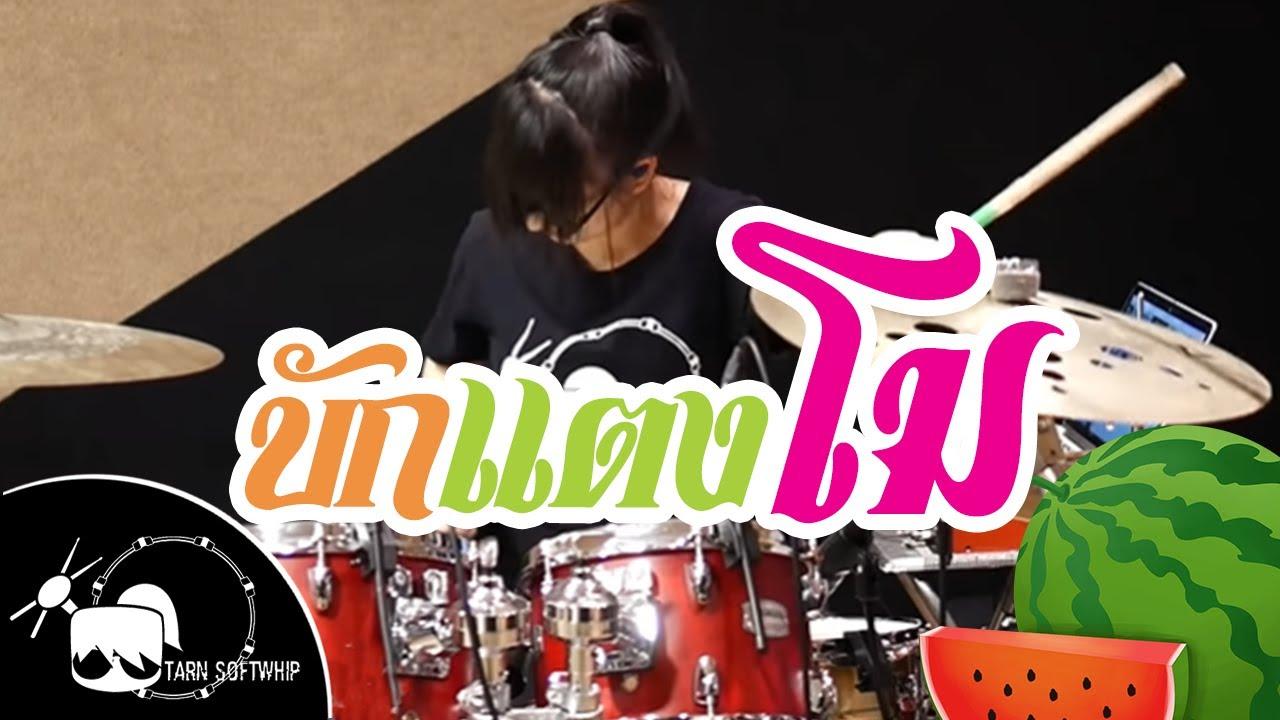 บักแตงโม : วงฮันแนว Drum Cover Tarn Softwhip