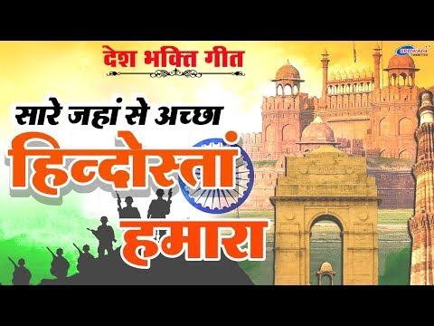 सारे जहाँ से अच्छा हिन्दोस्ताँ हमारा : Sare Jahan Se Accha Hindusta Hamara : Chetna