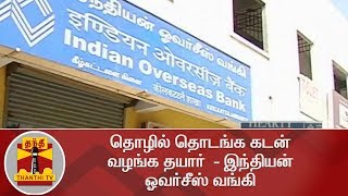 We are ready to give loan to start business - Indian Overseas Bank | Thanthi TV