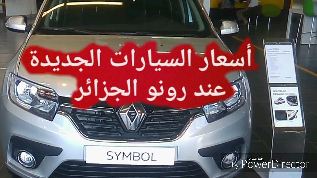 أسعار السيارات الجديدة عند رونو الجزائر