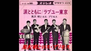 黒沢明とロス・プリモス - ラブユー東京