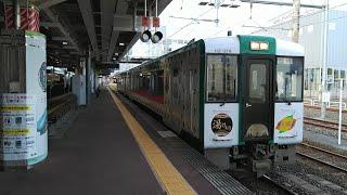 【キハ110系・臨時】陸羽東線 快速湯けむり号(9728D・新庄→仙台) 新庄駅発車