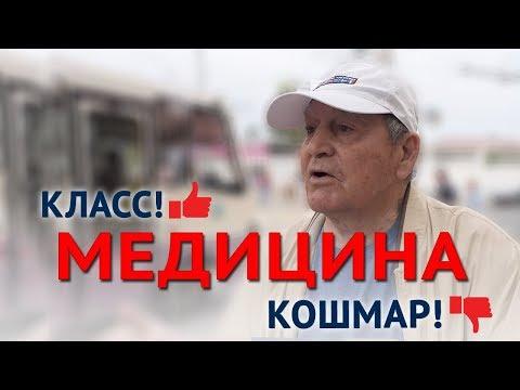 Больной вопрос: медицина Севастополя – говорят люди