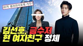 김선호 현재 여자 친구 루머와 여론 정황