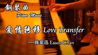 爱情转移 夜色钢琴