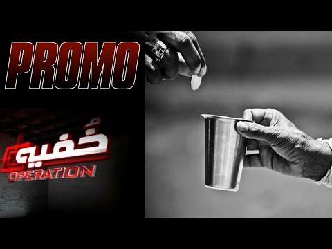 Cheater Log | Khufia Operation | SAMAA TV | Promo