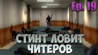 СТИНТ ЛОВИТ ЧИТЕРОВ В CS:GO #19 - САМЫЙ ХУДШИЙ ИГРОК!