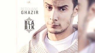 redouane ghazir bla bik official audio   رضوان غزير بلا بيك