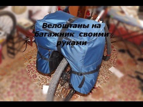 Велорюкзак, велоштаны своими руками. Весь процесс.