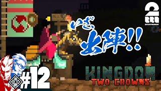 #12【王の帰還】弟者,兄者の「Kingdom Two Crowns」【2BRO.】