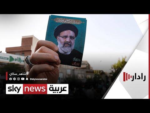 نسبة المشاركة بلغت 48.8 % لانتخابات الرئاسة الإيرانية .. فماذا في التفاصيل؟ | #رادار  - نشر قبل 6 ساعة