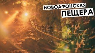 видео Новоафонская пещера
