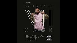 Саша Чест - Семь слов (премьера трека, 2015)