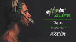 Download N.O.E. - Όχι πια MP3 song and Music Video