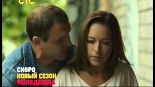 Молодежка 3 сезон 21 серия смотреть онлайн на СТС 22 серия анонс в Ютубе
