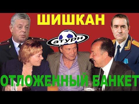ДЕЛО ШИШКАНОВА (впервые про 40 лет)  _ Голос ПК #2