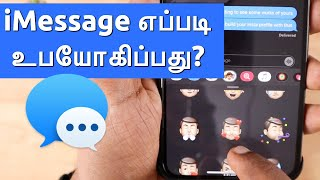 Apple iMessage Explained (Tamil)