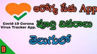 Arogya setu app | arogya setu app in telugu | arogya setu Full details in telugu screenshot 2