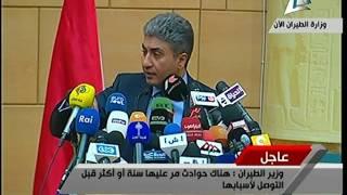 شريف فتحي: حظر الطيران لتأمين الطائرات العسكرية التي تبحث في المنطقة (فيديو)