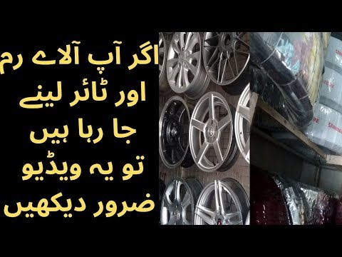 IMPORTED CARS TYRE AND ALLOY RIM CHEAPEST PRICE IN PAKISTAN