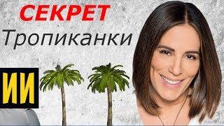 Актёры сериала СЕКРЕТ ТРОПИКАНКИ 25 лет спустя