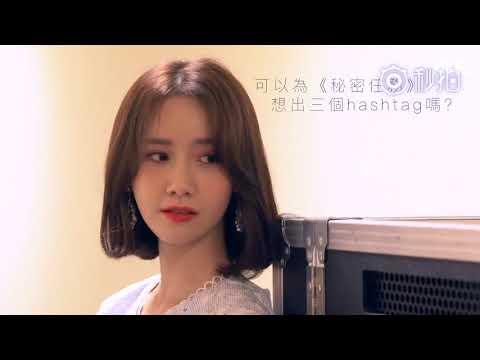 [中字] 少女時代 允兒 YOONA Milk Magazine 12th Asian Film Awards 後台訪問