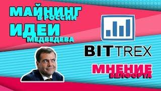 Майнинг в России. Мнение Белфорта. Идеи Медведева. Bittrex