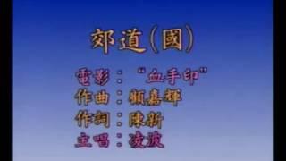 1963年 凌波 - 「郊道」【电影 (血手印) 片中插曲】