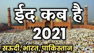 When Is Eid 2021 Eid 2021 Date In India À¤ˆà¤¦ À¤•à¤¬ À¤¹ 2021 Youtube