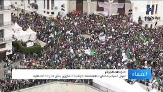 بن صالح مرفوض وسنضع حدا للعصابة.. مطالب الجزائريين في الجمعة التاسعة