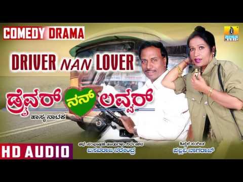 ಡ್ರೈವರ್ ನನ್ನ್ ಲವರ್-Driver Nan Lover I Kannada Comedy Drama I Basavaraja Narendra, Pallavi Nagaraj