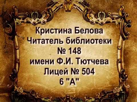 Изображение предпросмотра прочтения – Читательбиблиотеки №148 им.Ф.И. Тютчева читает произведение «Неохотно инесмело…» Ф.И.Тютчева