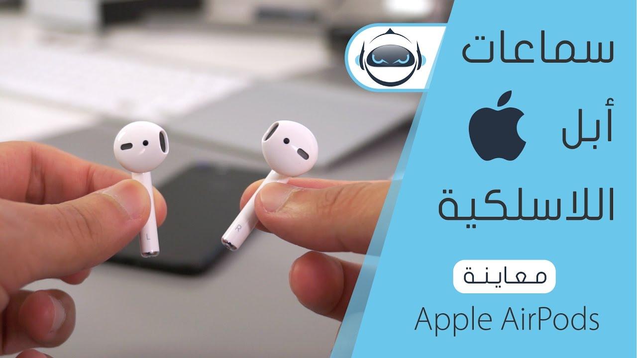 4523aca19  معاينة سماعات أبل اللاسلكية اَيربودز - Apple AirPods - YouTube