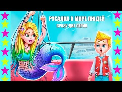 Ариэль русалка мультфильм 1