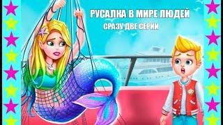 РУСАЛКА В МИРЕ ЛЮДЕЙ 1 И 2 СЕРИЯ - самый популярный мультфильм о русалочке Мие. Мультик для девочек