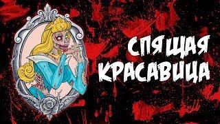 "Короткометражный хоррор  комикс - ""Спящая красавица"""