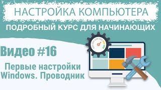 Видео #16. Первые настройки Windows. Проводник
