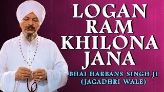 Download Bhai Harbans Singh Ji (Jagadhri Wale) - Logan Ram Khilona Jana MP3 song and Music Video
