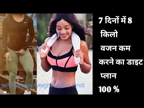 How to lose weight fast in hindi